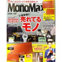 monomax-hyosi-sq