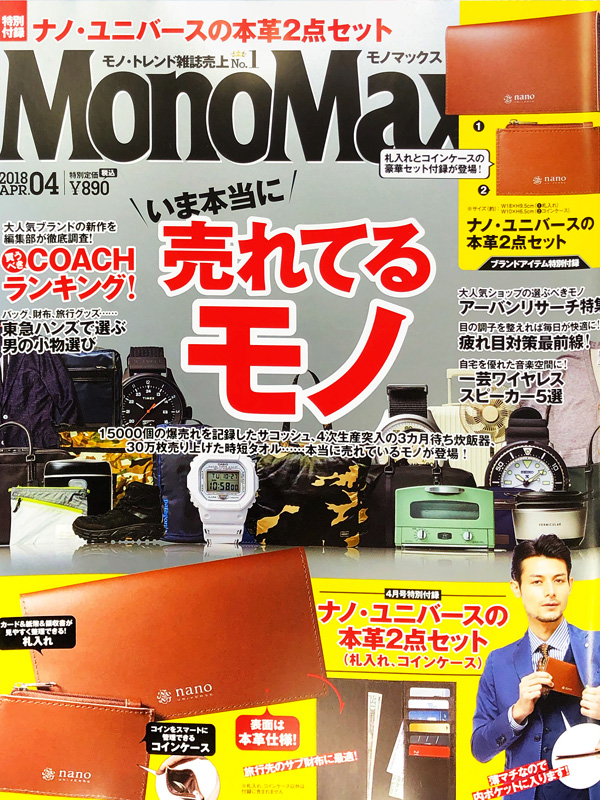 monomax-hyosi